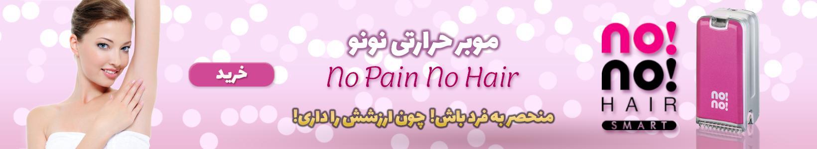 بدون درد اپیلاسیون دائم انجام بدیم