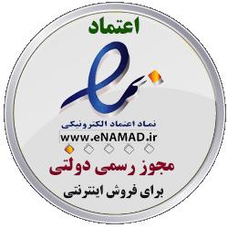 نماد الکترونیک ملی